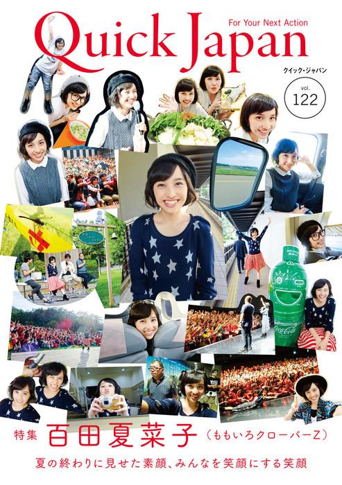 Quick Japan(クイック・ジャパン)Vol.122  2015年10月発売号 [雑誌]拡大写真