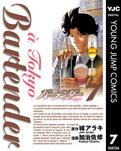 バーテンダー a Tokyo 7-電子書籍