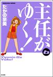 主任がゆく! 6巻-電子書籍