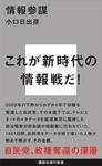 情報参謀-電子書籍