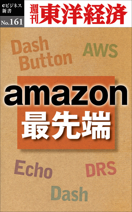 amazon最先端―週刊東洋経済eビジネス新書No.161拡大写真