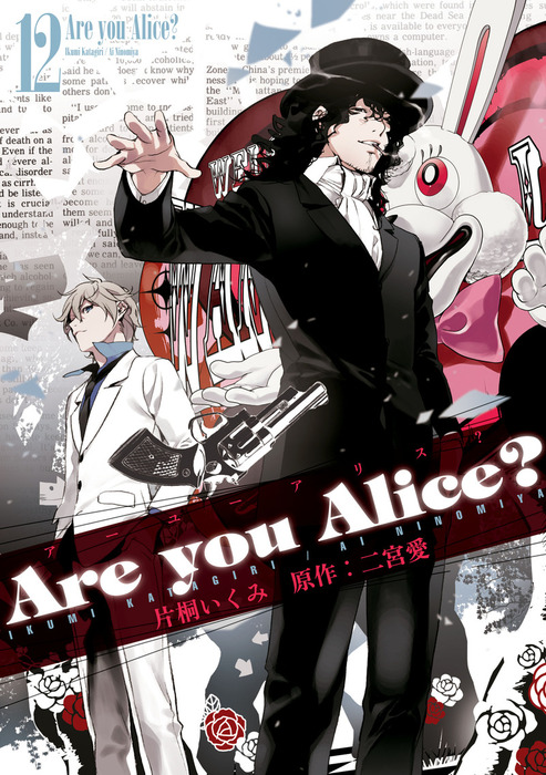 Are you Alice?: 12-電子書籍-拡大画像