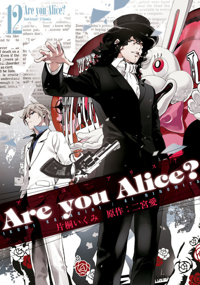 Are you Alice?: 12-電子書籍