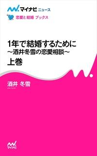 1年で結婚するために~酒井冬雪の恋愛相談~ 上巻-電子書籍