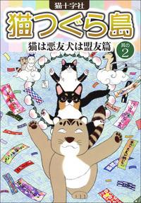 猫つぐら島 2巻-電子書籍
