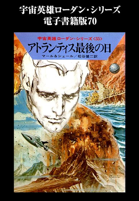 宇宙英雄ローダン・シリーズ 電子書籍版70 アトランティス最後の日-電子書籍-拡大画像