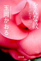 「をんな紋(角川文庫)」シリーズ
