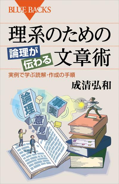 理系のための 論理が伝わる文章術 実例で学ぶ読解・作成の手順-電子書籍
