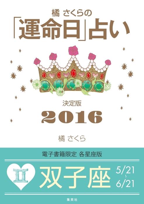 橘さくらの「運命日」占い 決定版2016【双子座】拡大写真