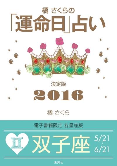 橘さくらの「運命日」占い 決定版2016【双子座】-電子書籍