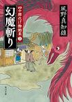 幻魔斬り 四十郎化け物始末3-電子書籍