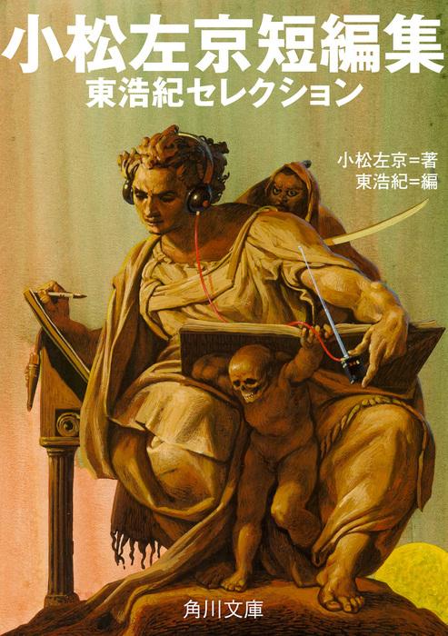 小松左京短編集 東浩紀セレクション-電子書籍-拡大画像