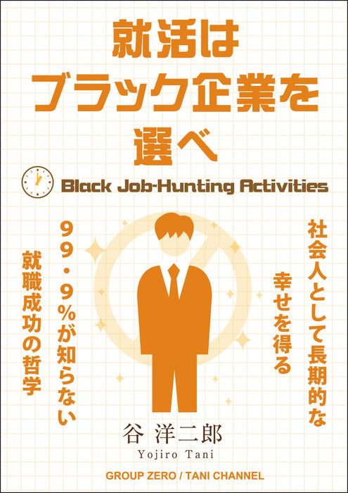 就活はブラック企業を選べ拡大写真