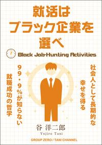 就活はブラック企業を選べ-電子書籍