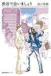 渋谷で会いましょう-電子書籍