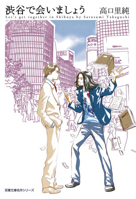 渋谷で会いましょう拡大写真