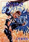 なりゆきダンジョン 1巻-電子書籍