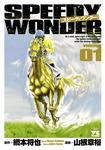 スピーディワンダー volume01-電子書籍