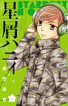 星屑ハニィ 4-電子書籍