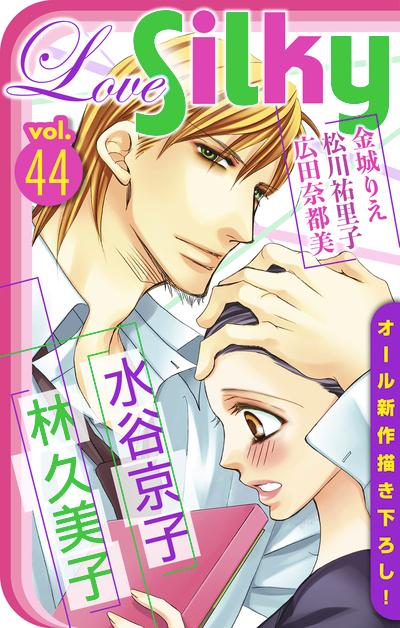 Love Silky Vol.44-電子書籍