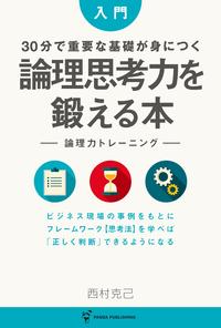 論理思考力を鍛える本-電子書籍