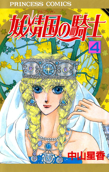 妖精国の騎士(アルフヘイムの騎士) 4-電子書籍-拡大画像