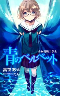 少女義眼工学士・青のベルベット-電子書籍
