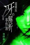 瑠璃垣冴の解析事件簿-電子書籍