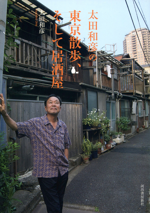 太田和彦の東京散歩、そして居酒屋-電子書籍-拡大画像