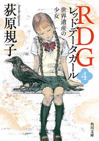 RDG4 レッドデータガール 世界遺産の少女