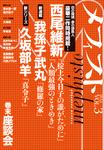 メフィスト 2015 VOL.3-電子書籍