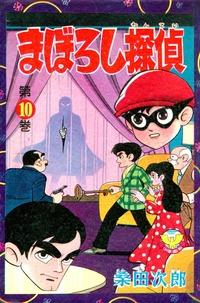 【カラー収録版】まぼろし探偵 (10)