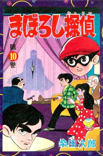 【カラー収録版】まぼろし探偵 (10)-電子書籍