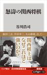 怒濤の関西将棋-電子書籍