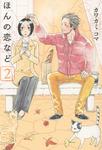 ほんの恋など 2巻-電子書籍