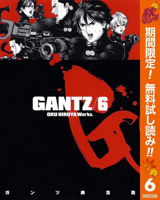 GANTZ【期間限定無料】 6拡大写真