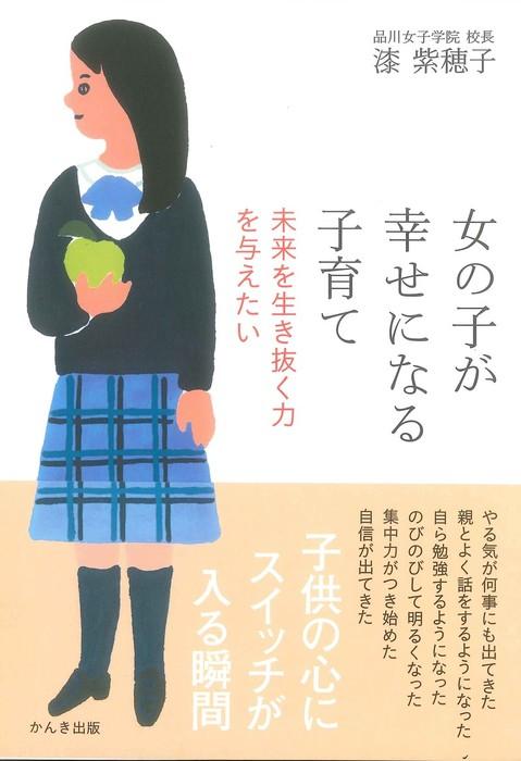 女の子が幸せになる子育て-電子書籍-拡大画像