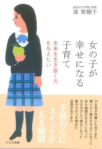 女の子が幸せになる子育て-電子書籍