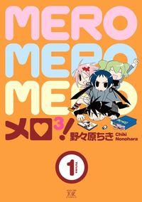 メロ3! 1巻