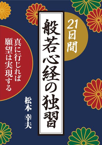 21日間般若心経の独習-電子書籍