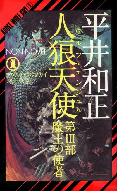 人狼天使(3)-電子書籍