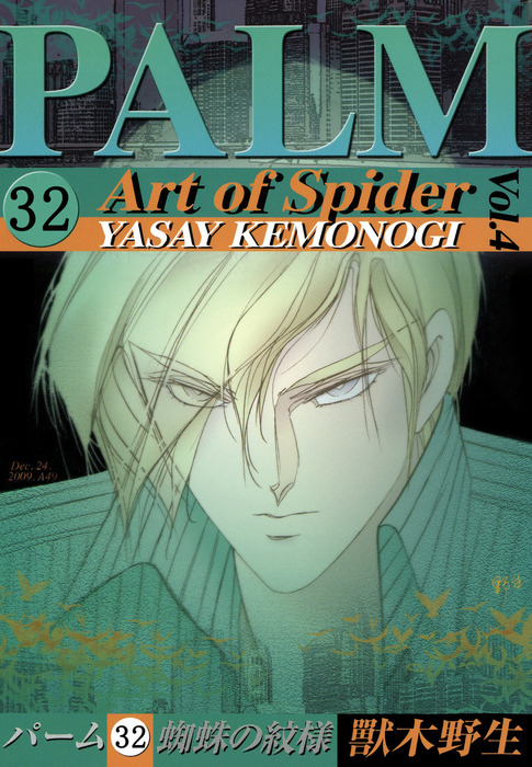 パーム (32) 蜘蛛の紋様 IV拡大写真