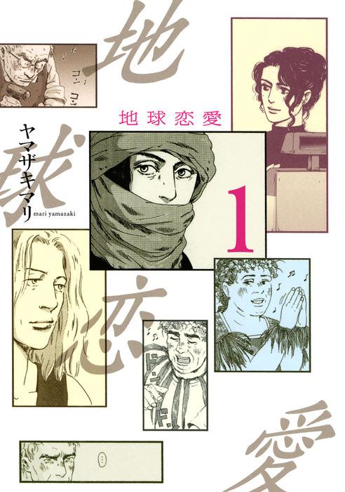 地球恋愛(1)-電子書籍-拡大画像