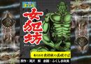 【ヨココミ】女犯坊 第2部大奥篇(11)-電子書籍