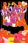 お女ヤン!!10 イケメン☆ヤンキー☆パラダイス-電子書籍