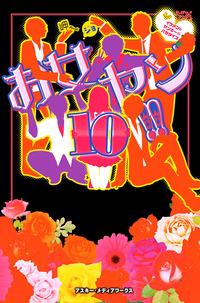 お女ヤン!!10 イケメン☆ヤンキー☆パラダイス
