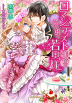 ロマンティスト伯爵の泣き虫な若奥様-電子書籍
