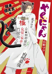 やくにゃん 関東四天王編-電子書籍