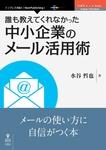 誰も教えてくれなかった中小企業のメール活用術-電子書籍