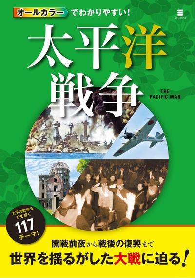 オールカラーでわかりやすい!太平洋戦争-電子書籍